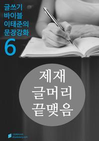 제재, 글머리, 끝맺음 - 문장강화. 6