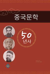 중국문학 50년사