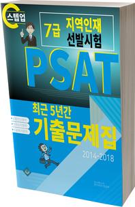 PSAT 지역인재 7급 선발시험(최근 5년간 기출문제집)