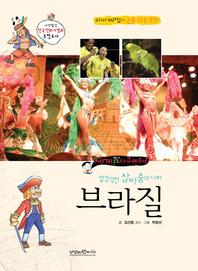 열정적인 삼바춤의 나라 브라질