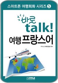 바로 talk 여행 프랑스어(ePub2.0)