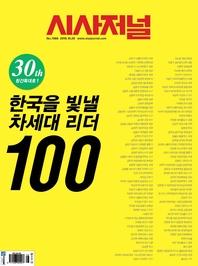 시사저널 2019년 10월 1566호 (주간지)