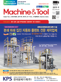 Machine&Tool(2019년 9월호)