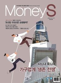 머니S 2019년 11월 618호 (주간지)