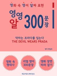 영영알 300문장 - 악마는 프라다를 입는다