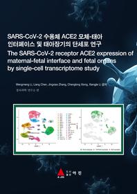 SARS-CoV-2 수용체 ACE2 모체-태아 인터페이스 및 태아장기의 단세포 연구(The SARS-CoV-2 receptor ACE2 e