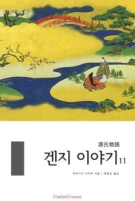 겐지 이야기. 11(완결)