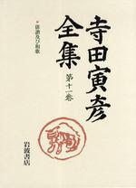 寺田寅彦全集 第11卷