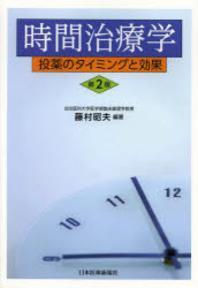 時間治療學 投藥のタイミングと效果