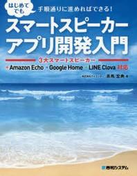[해외]スマ-トスピ-カ-アプリ開發入門 3大スマ-トスピ-カ- はじめてでも手順通りに進めればできる!