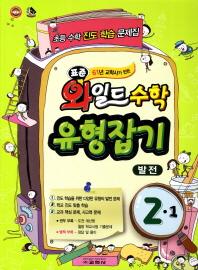 수학 2-1 유형잡기(발전)(2012)