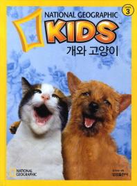 내셔널 지오그래픽 키즈. 23: 개와 고양이(양장본 HardCover)