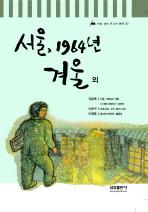 서울 1964년 겨울 외