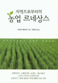 농업 르네상스(지역으로부터의)