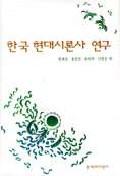 한국현대시론사 연구