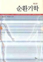 순환기학 2판