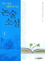 논술 소설 1