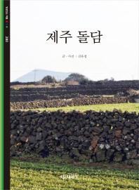 제주 돌담(빛깔있는 책들 280)