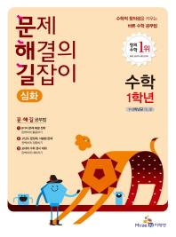 초등 수학 1학년(심화)(2017)(문제 해결의 길잡이)