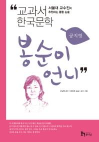 봉순이 언니(교과서 한국문학 공지영 2)