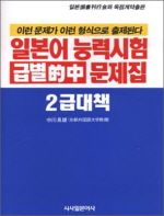 일본어능력시험 급별적중 문제집 2급대책