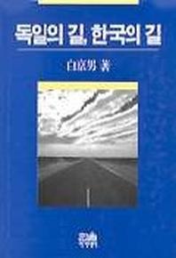 독일의 길 한국의 길