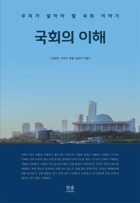 국회의 이해(한울아카데미 2181)(양장본 HardCover)