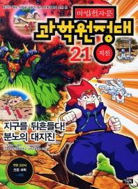마법천자문 과학원정대. 21: 지진