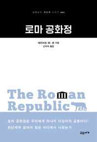 로마 공화정(교유서가 첫단추 시리즈 4)