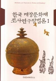 한국 매장문화재 조사연구방법론 1
