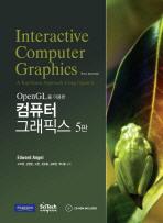 OPENGL을 이용한 컴퓨터 그래픽스(5판)(반양장)