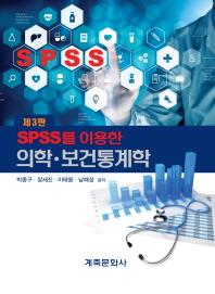 SPSS를 이용한 의학 보건통계학(3판)(양장본 HardCover)