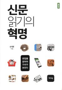 신문 읽기의 혁명(3판)