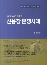 신용장 분쟁사례(UCP 600 조항별)(양장본 HardCover)