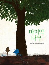 마지막 나무(꿈공작소 31)(양장본 HardCover)
