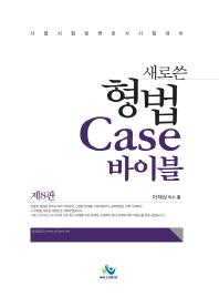 형법 Case 바이블(사법시험 및 변호사시험 대비)(새로쓴)(8판) #