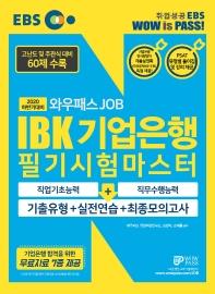 IBK기업은행 필기시험마스터 기출유형+실전연습+최종모의고사(2020 하반기)(EBS 와우패스 JOB)