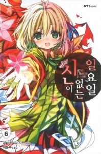 ���� ��� �Ͽ���. 6(��Ƽ�뺧(NT Novel))