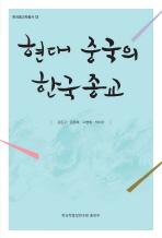 현대 중국의 한국종교 ▼/한국학중앙연구원[1-110019]