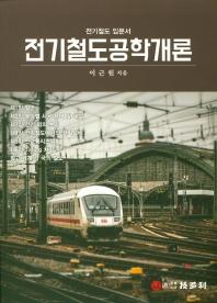 전기철도공학개론