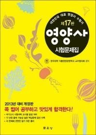 영양사 시험문제집(합본)(2013년 대비)(개정판 17판) ///LL3