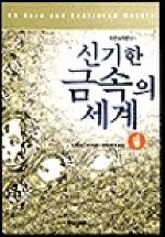 신기한 금속의 세계 1(자연과학문고1)  ((1,2 전2권 세트판매))
