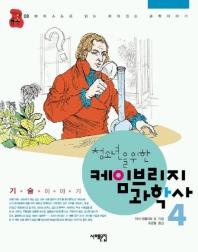 케임브리지 과학사 4(청소년을 위한)(책상 위 교양 08)