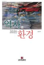 역사로 보는 환경 ///10031