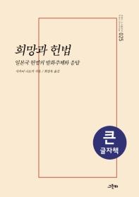 희망과 헌법(큰글자책)(트랜스 소시올로지 25)