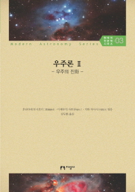 우주론. 2: 우주의 진화(현대의 천문학 시리즈 3)