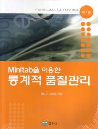 통계적 품질관리(MiniTAB을 이용한)