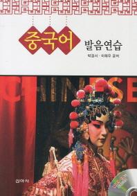 중국어 발음연습(CD1장포함)