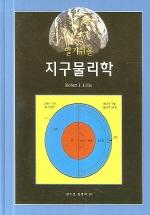 지구물리학(알기쉬운)(반양장)