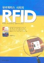 유비쿼터스 사회의 RFID